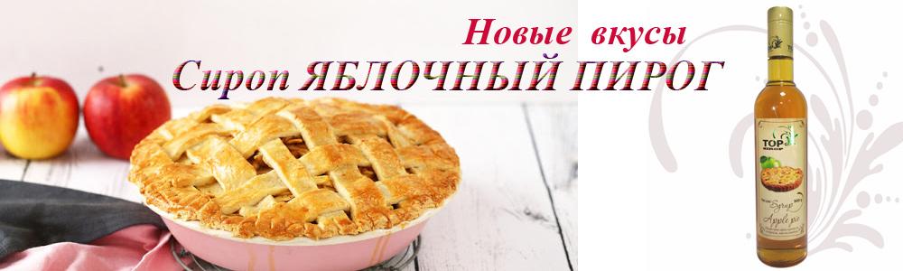Кондитерский сироп Яблочный штрудель