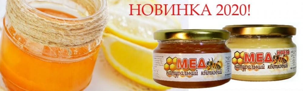 Купить натуральный мед